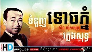 ទំនួញទោចភ្នំ - ភ្លេងសុទ្ធ- សិុន សីុសាមុត- Toch ery Toch Phnom- Sin Sisamouth
