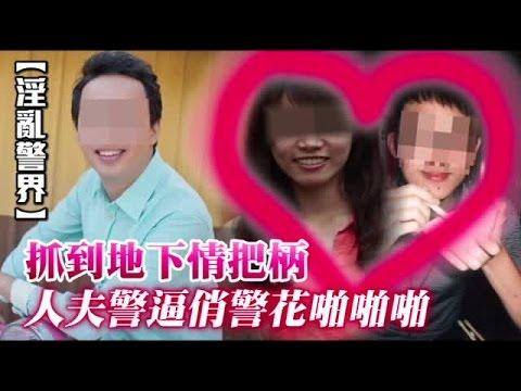 警局三角戀 女遭已婚男逼上摩鐵   臺灣蘋果日報 - YouTube
