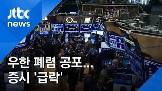 신종 코로나바이러스 공포 확산에…뉴욕·유럽증시 '급락' / JTBC 아침&