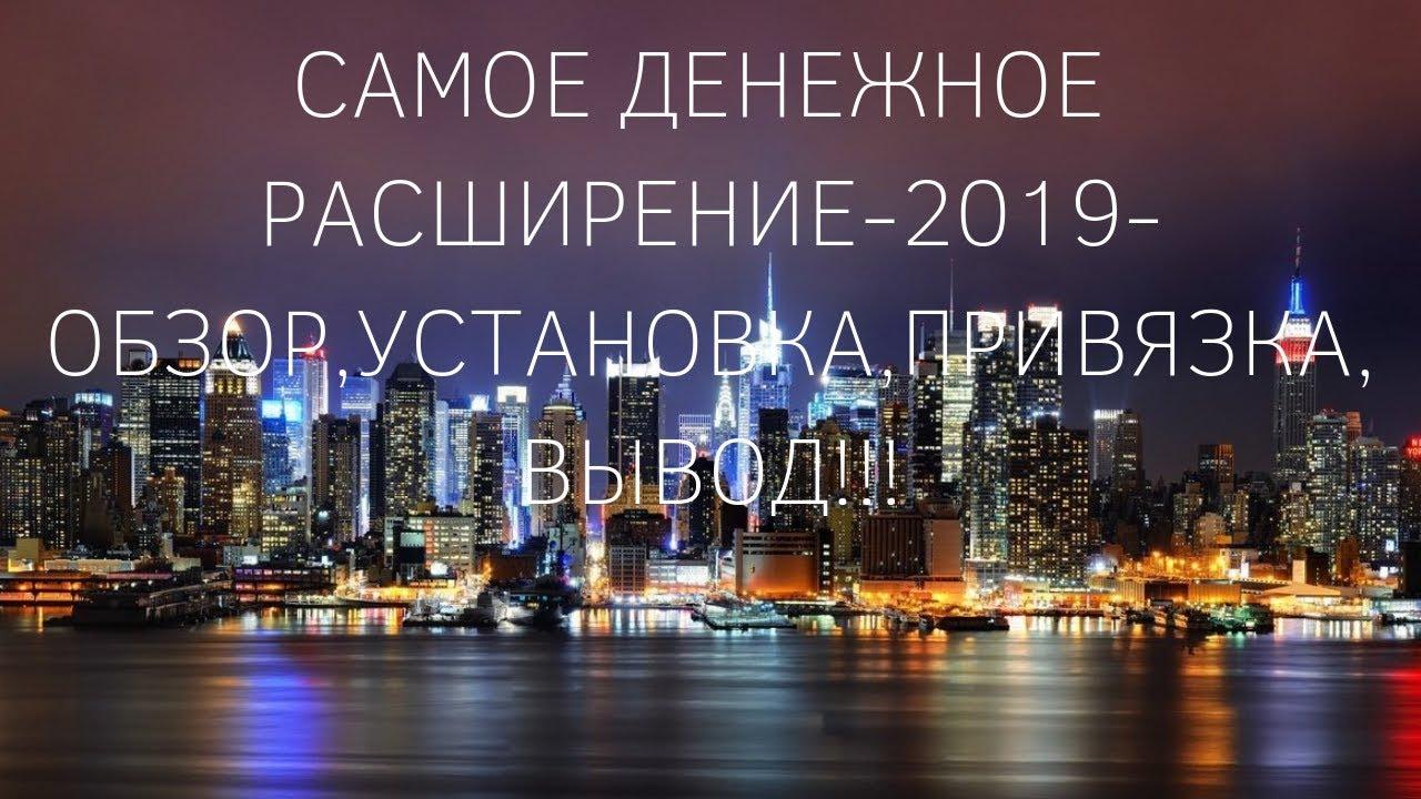 Самое Денежное Расширение 2019, Установка, Привязка, Вывод!!!   Автоматический Пассивный Заработок