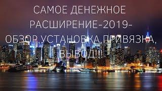 САМОЕ ДЕНЕЖНОЕ РАСШИРЕНИЕ 2019 ОБЗОР,УСТАНОВКА,ПРИВЯЗКА,ВЫВОД!!!