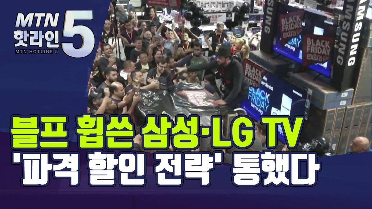 블랙프라이데이 휩쓴 삼성·LG TV…'파격 할인 전략' 통했다 / 머니투데이방송 (뉴스)