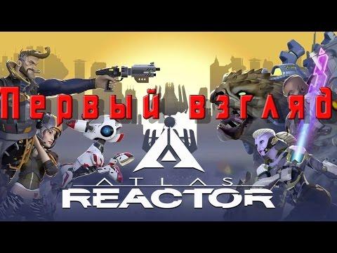 видео: atlas reactor Первый взгляд
