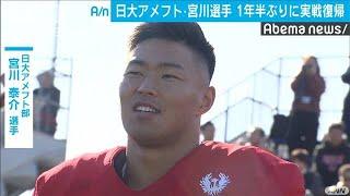 日大アメフト部の宮川選手 1年半ぶりに実戦復帰(19/11/17)