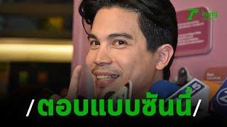 คลิปเต็มไม่ตัด-วิธีตอบดราม่ายังไงให้ดูไม่ดราม่า-thairath-online