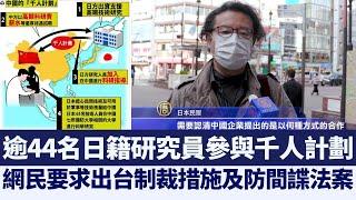 日媒披露:逾44名日籍研究員參與千人計劃|@新聞精選【新唐人亞太電視】三節新聞Live直播 |20210106 - YouTube