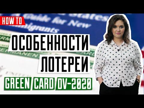 ЛОТЕРЕЯ ГРИН КАРД | Возможно это последний шанс участвовать в лотерее DV-2020
