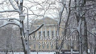 Санкт-Петербург. Михайловский сад зимой. Автор видео и музыки - Александр Травин
