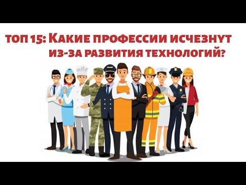 ТОП 15: Какие профессии исчезнут из-за развития технологий?