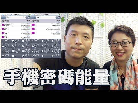 手機密碼能量專訪 生命導航 電話號碼能量數字 [中文字幕]