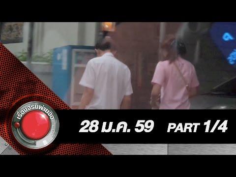 เรื่องจริงผ่านจอ ออกอากาศ 28-01-59 [1/4] คลิบสดนักเรียนมั่ว + Big Bike#1