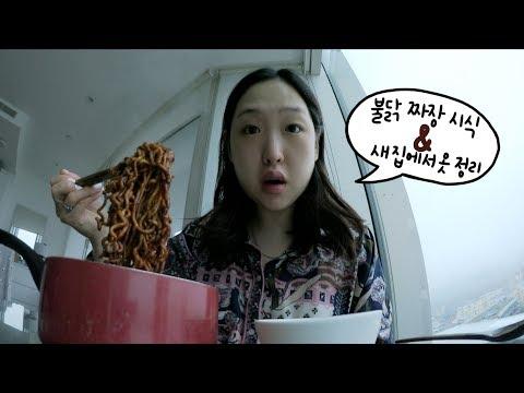 불닭 짜장 시식 & 새집에서 옷 정리! 😯 New fire noodles & organising my clothes!