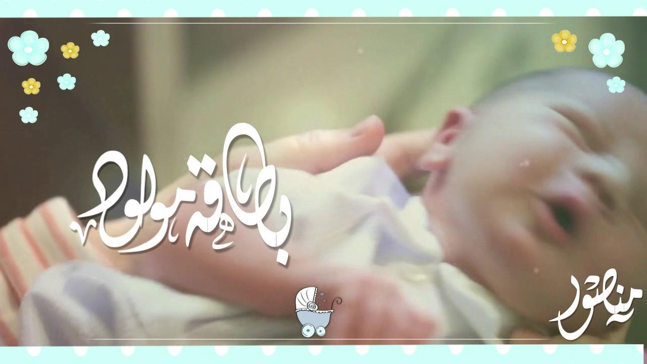دعوةاستقبال مولود باسم منصور Youtube