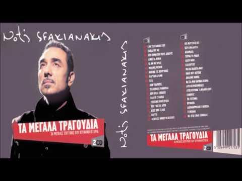 Notis Sfakianakis «Τα μεγάλα τραγούδια» (Συλλογή με 36 μεγάλες επιτυχίες που έγραψαν ιστορία)