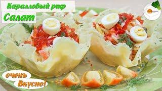 """Салат """"Коралловый риф"""" с крабовыми палочками. Оригинальный салат в сырной корзинке!!!"""
