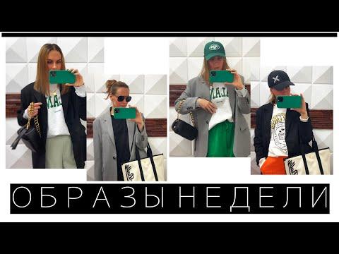 АУТФИТЫ НЕДЕЛИ ** 7 ДНЕЙ - 7 ОБРАЗОВ By EVERT Channel