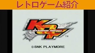 【PS2】『KOF MAXIMUM IMPACT MANIAX』人気の格闘ゲームですよね~