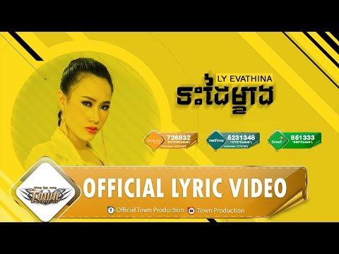 Teah Dai Mkhang - Ly Evathina - Town CD Vol 126 【Official Lyric Video】