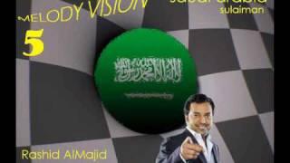 "MelodyVision 5 - SAUDI ARABIA - Rashid AlMajid - ""Elli lega ahbabah"""