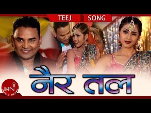 New Teej Song 2075/2018 | Naira Tala - Pitambar GC & Devi Gharti Ft. Shankar BC & Anjali Adhikari thumbnail