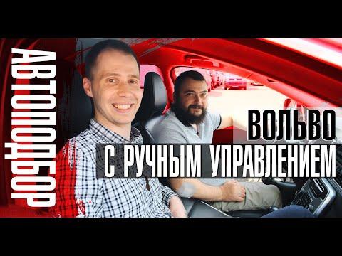 Автомобиль для инвалида - Вольво с ручным управлением! // Автоподбор Вольво ХС70 Билпрайм