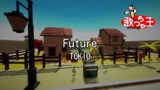 【カラオケ】Future/TOKIO