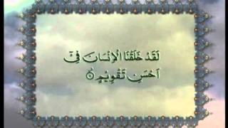 Surah Al-Tin (Chapter 95) with Urdu translation, Tilawat Holy Quran, Islam Ahmadiyya