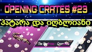 Opening Crates #23  -  პატარა და იღბლიანი 😍😍