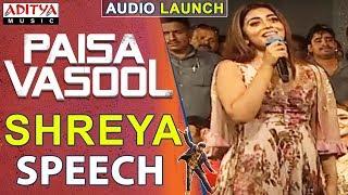 Shreya Speech @ Paisa Vasool Audio Launch || Balakrishna || Puri Jagannadh || ShriyaSaran