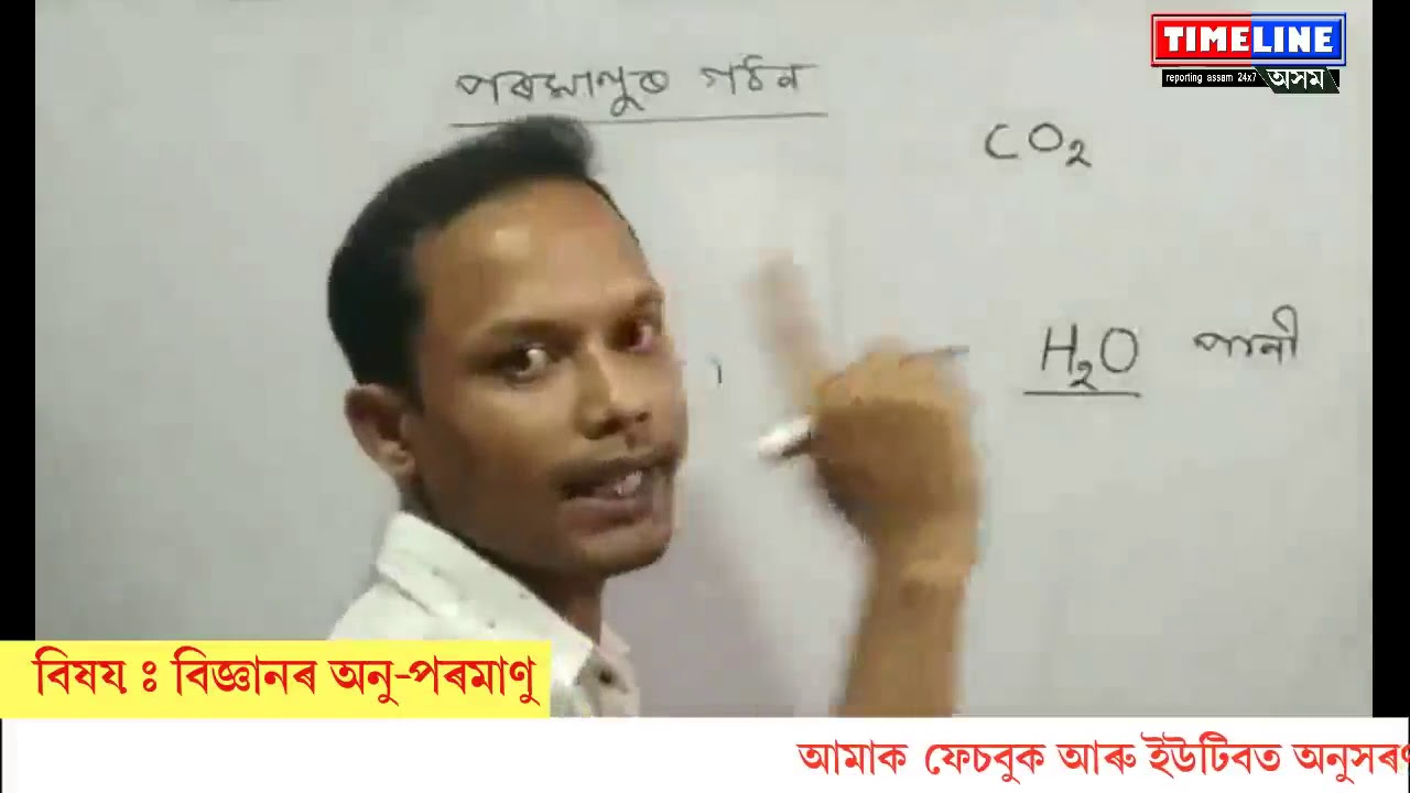 teaching timeline, online class for students of high school. subject : science. by Bijit Das