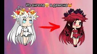 ☆Сериал☆ |Из ангела в демона| ♡1 серия♡ ●By Rainbow Sakura●