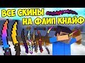 ВСЕ СКИНЫ НА ФЛИП КНАЙФ В БЛОК СТРАЙК | FLIP KNIFE BLOCK STRIKE ВСЕ СКИНЫ НА СЕКРЕТКУ (ФЛИП НАЙФ)