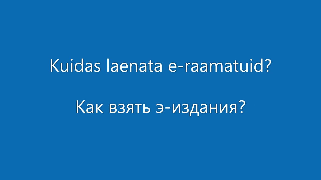 OverDrive'i lühijuhend (vene keeles)