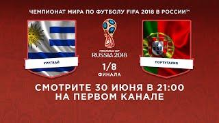 Сборная Уругвая - Сборная Португалии. ⅛ финала. Смотрите 30 июня в 21:00. Чемпионат мира по футболу