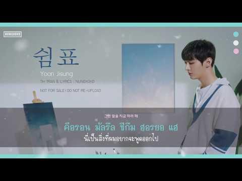 Free Download [thaisub] Yoon Jisung (윤지성) - Slow, Comma (쉼표) | Nungxoxo Mp3 dan Mp4