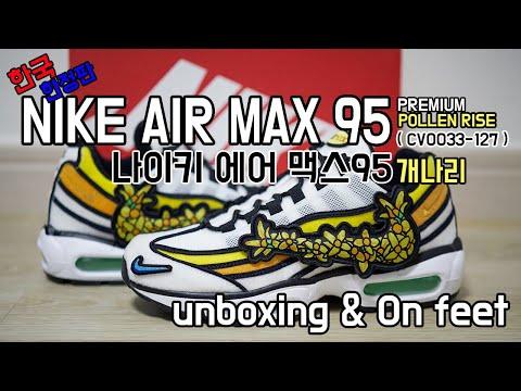 [신발이야기] NIKE AIR MAX 95 PREMIUM POLLEN RISE  [CV0033-127] unboxing & on feet (나이키 에어 맥스 95 개나리)