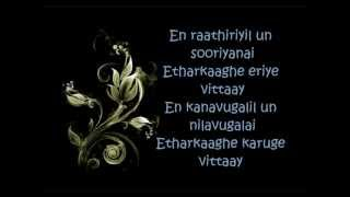 En Rathiriyil Lyrics