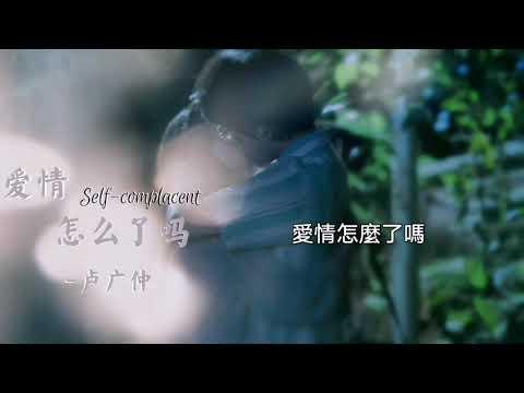 盧廣仲(Crowd Lu) - 愛情怎麼了嗎(Self-complacent)『就算這樣一切只剩我想像,  愛你不用回答。』【動態歌詞Lyrics】
