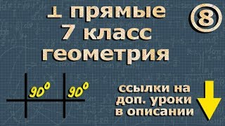 геометрия ПЕРПЕНДИКУЛЯРНЫЕ ПРЯМЫЕ 7 класс Атанасян