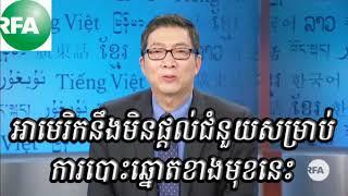 Rfa Khmer On 26,01,2018 Night/វិទ្យអាស៊ីសេរីពេលយប់ថ្ងៃទី ២៦ ខែមករា ឆ្នាំ២០១៨