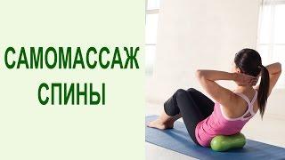 Самомассаж грудного отдела спины: снимаем напряжение с грудной зоны позвоночника. Yogalife(Самомассаж грудного отдела спины: снимаем напряжение с грудной зоны позвоночника. Yogalife - http://stress.hatha-yoga.com.ua/..., 2014-10-06T06:35:45.000Z)