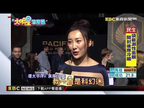 《環太平洋2》首映會 趙雅芝兒搏版面