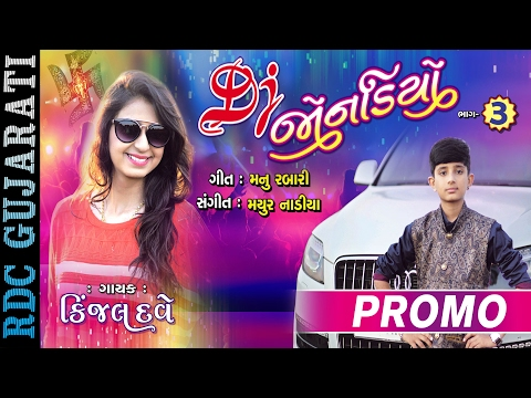 KINJAL DAVE | Dj Jonadiyo Part 3 - Promo | Upcoming Gujarati Lagna Geet 2017 | Studio Saraswati