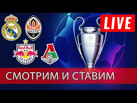 Реал Мадрид - Шахтер / Зальцбург - Локомотив смотрим и ставим лайв