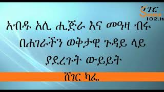 Meaza and Abdu  Discussion on Ethiopia Current situation