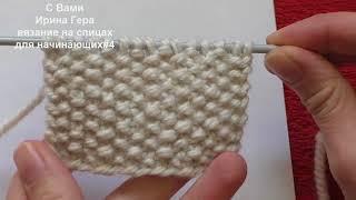 Вязание спицами для начинающих Лучшие уроки#4 Жемчужный узор рис, путанка, лицевая гладь