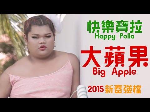 【HD】快樂寶拉-大蘋果MV [Official Music Video]新春賀歲版