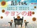 菊島青海風---サヨンの鐘(渡辺はま子/1941)