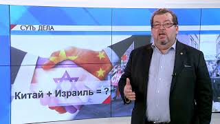 """СУТЬ ДЕЛА - """"Китай + Израиль"""""""