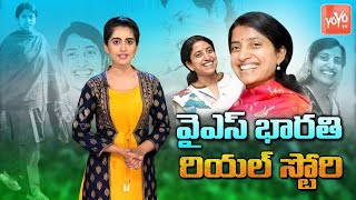 YS Bharathi Biography | YS Jagan Marriage | Family | Education | Unknown Facts | YOYO TV Channel
